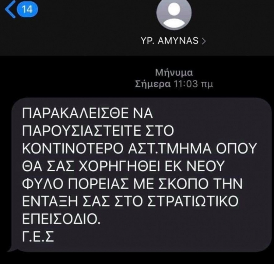 Aπατηλό μήνυμα επιστράτευσης - Παρακαλούνται οι πολίτες να το αγνοούν