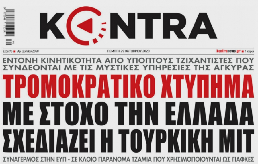 Τρομοκρατικό χτύπημα με στόχο την Ελλάδα σχεδιάζει η τουρκική MIT